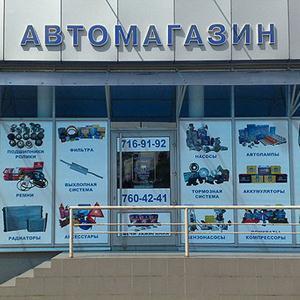 Автомагазины Полярного