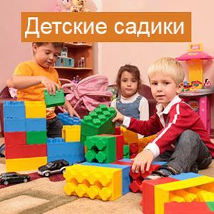 Детские сады Полярного