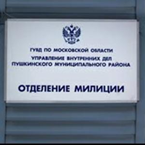 Отделения полиции Полярного