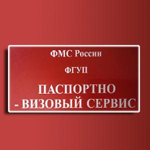 Паспортно-визовые службы Полярного