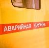 Аварийные службы в Полярном
