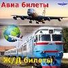 Авиа- и ж/д билеты в Полярном