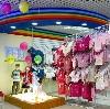 Детские магазины в Полярном