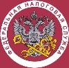 Налоговые инспекции, службы в Полярном