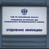 Отделения полиции в Полярном