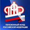 Пенсионные фонды в Полярном
