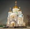Религиозные учреждения в Полярном