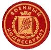 Военкоматы, комиссариаты в Полярном