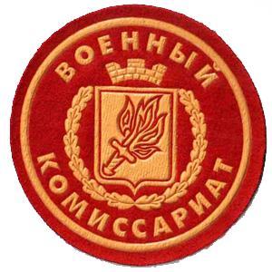 Военкоматы, комиссариаты Полярного